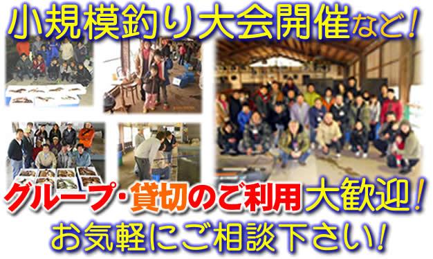 釣り大会の開催大歓迎!