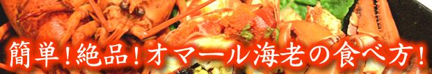 簡単!絶品!オマール海老の食べ方